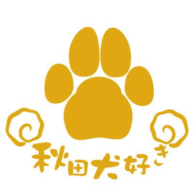 秋田犬好き.jpg
