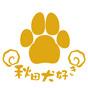 http://tomihana.pelogoo.net/image/8F4893638CA28D4482AB-thumbnail5.jpg
