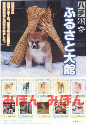 秋田犬切手.jpg